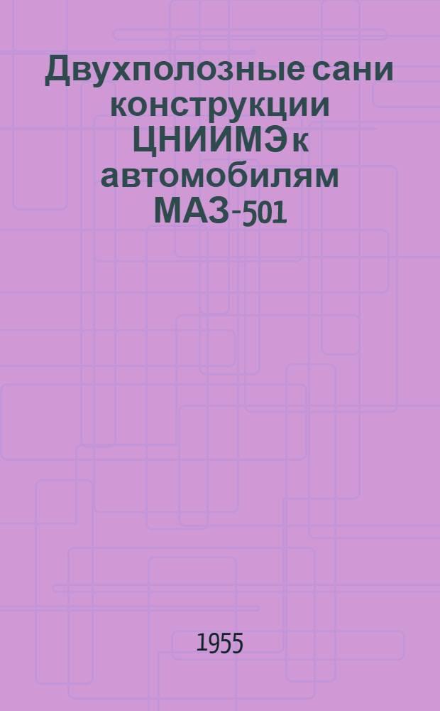 Двухполозные сани конструкции ЦНИИМЭ к автомобилям МАЗ-501