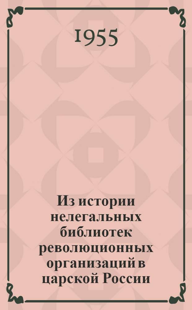 Из истории нелегальных библиотек революционных организаций в царской России : Сборник материалов