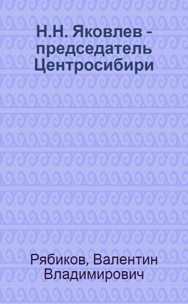 Н.Н. Яковлев - председатель Центросибири