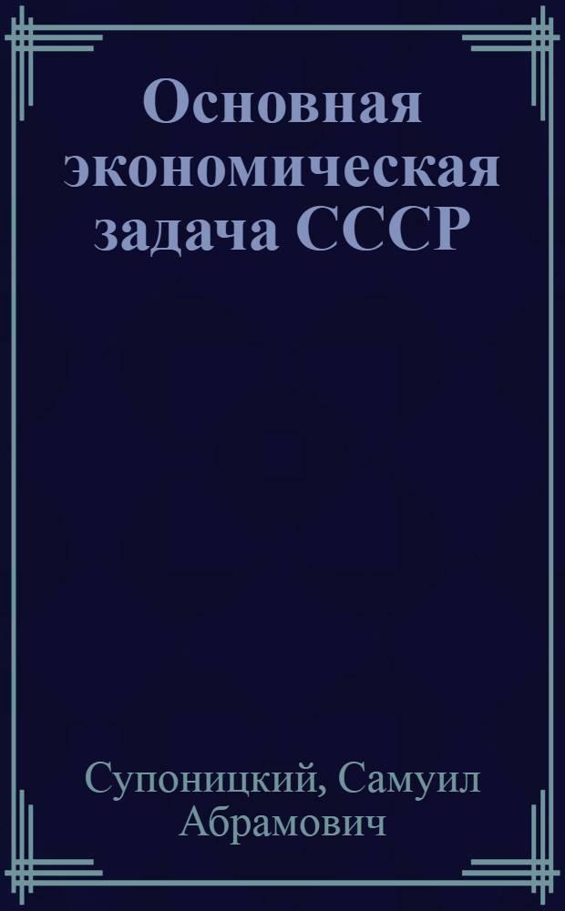 Основная экономическая задача СССР
