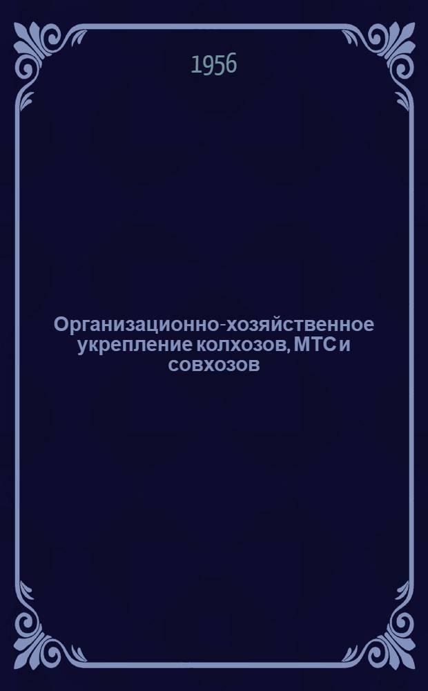 Организационно-хозяйственное укрепление колхозов, МТС и совхозов : Рек. указатель литературы