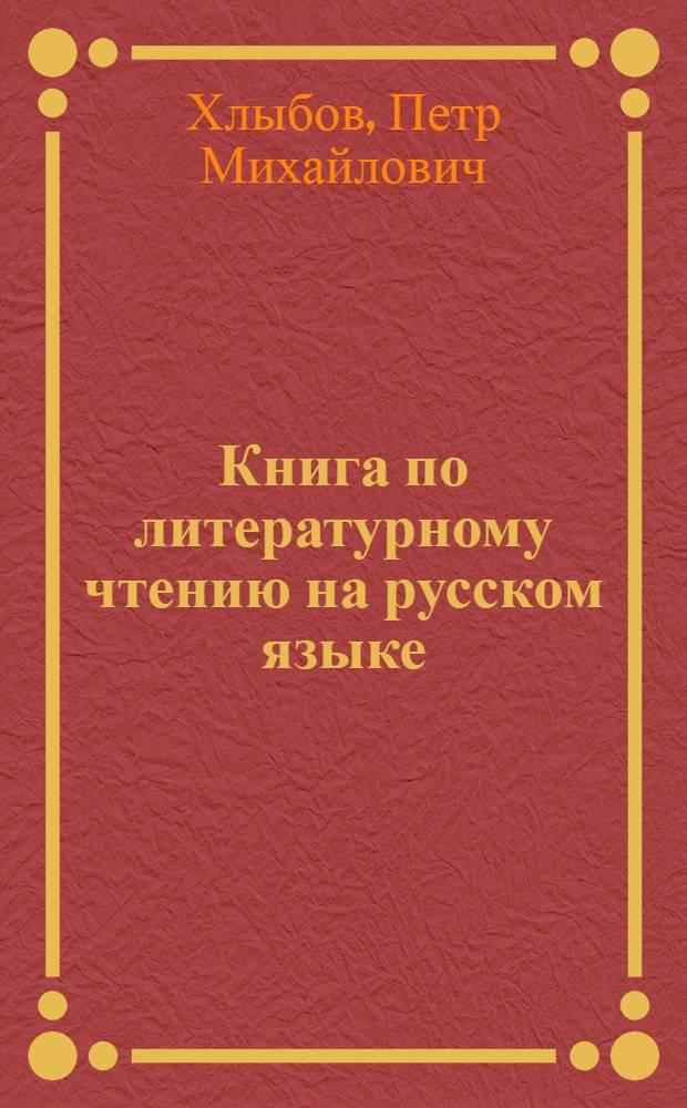 Книга по литературному чтению на русском языке : Хрестоматия для 6 класса марийской школы