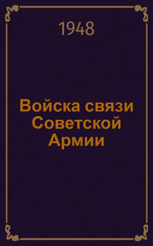 Войска связи Советской Армии : Краткий очерк