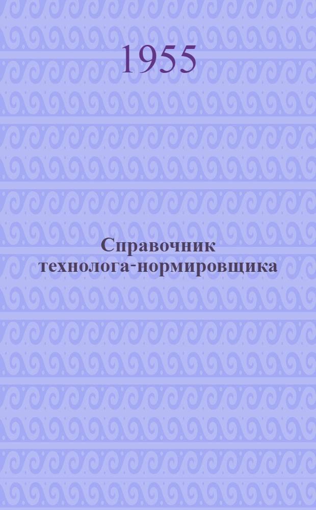 Справочник технолога-нормировщика