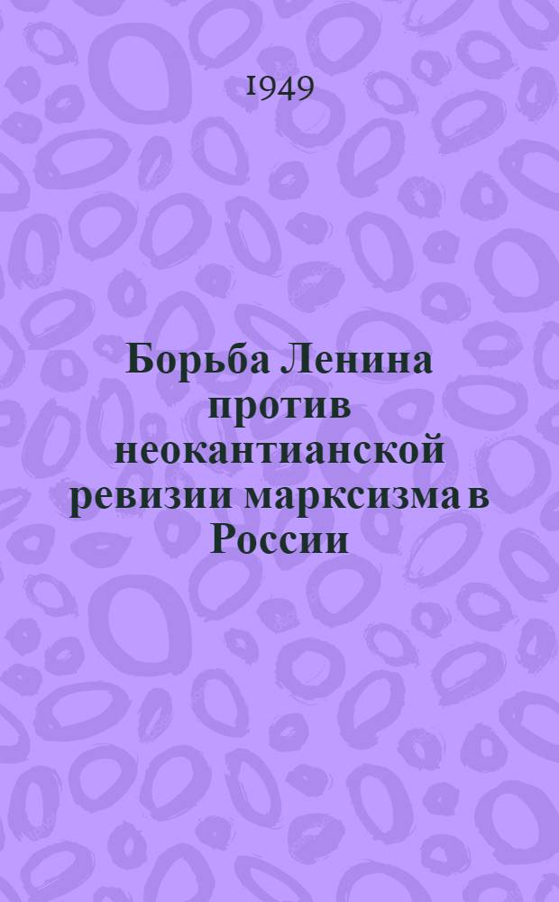 Борьба Ленина против неокантианской ревизии марксизма в России