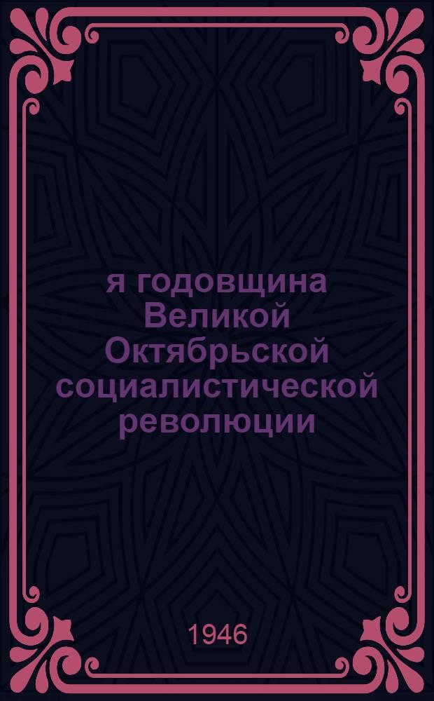 29-я годовщина Великой Октябрьской социалистической революции : Доклад на Торжеств. заседании Моск. совета 6-го ноября 1946 г