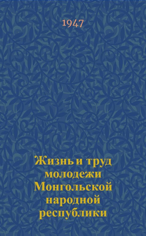 Жизнь и труд молодежи Монгольской народной республики