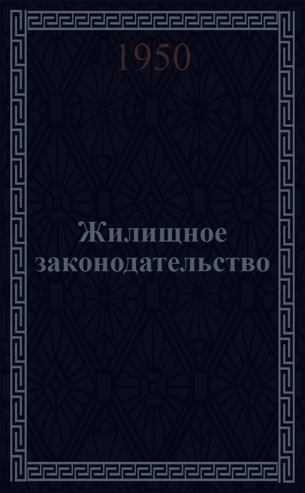 Жилищное законодательство : Сборник офиц. материалов : По состоянию на 1 ноября 1950 г.