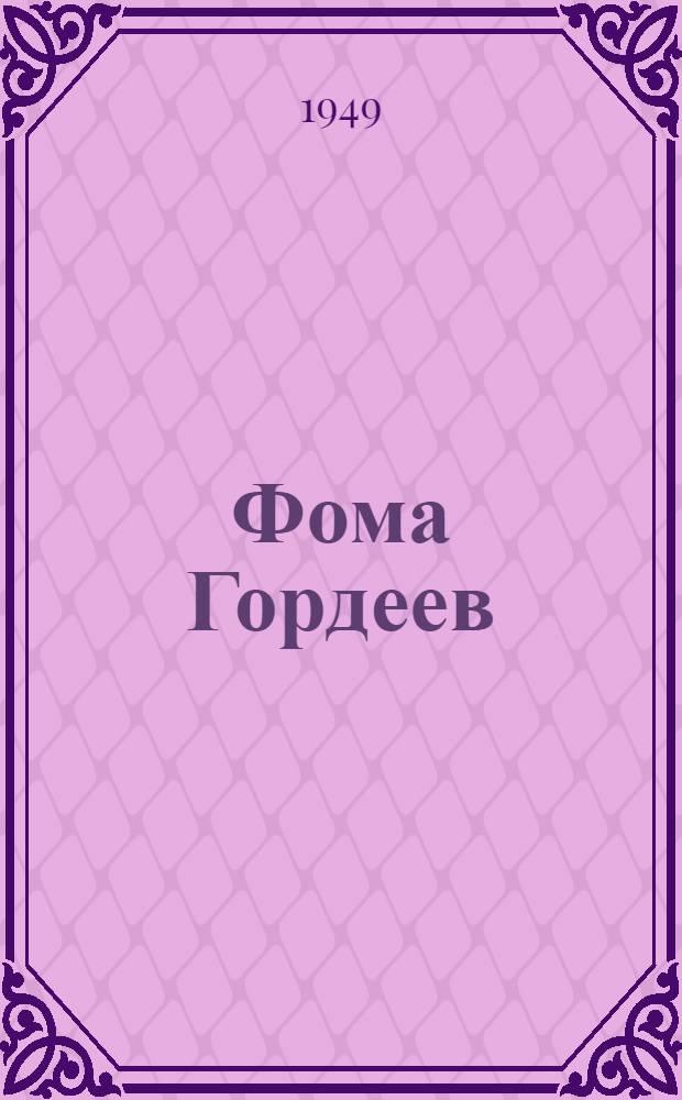 Фома Гордеев : Роман