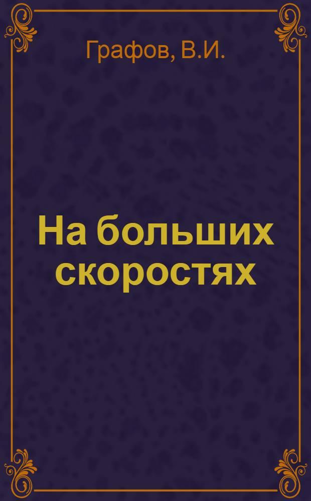 На больших скоростях : Стахановец-машинист Аткар. паровозного депо М.Н. Климов