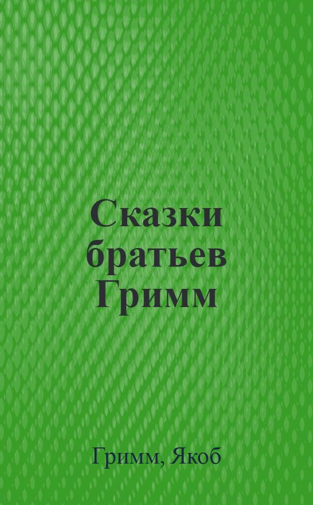 Сказки братьев Гримм : Для мл. возраста
