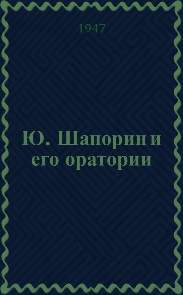 Ю. Шапорин и его оратории