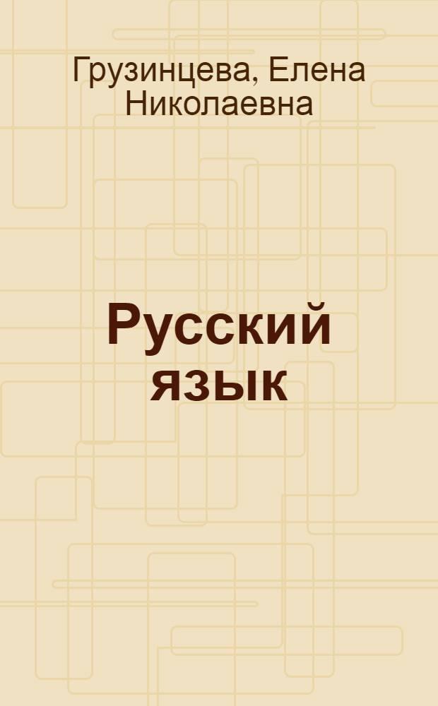 Русский язык : Учебник для 4-го класса вспомогательных школ