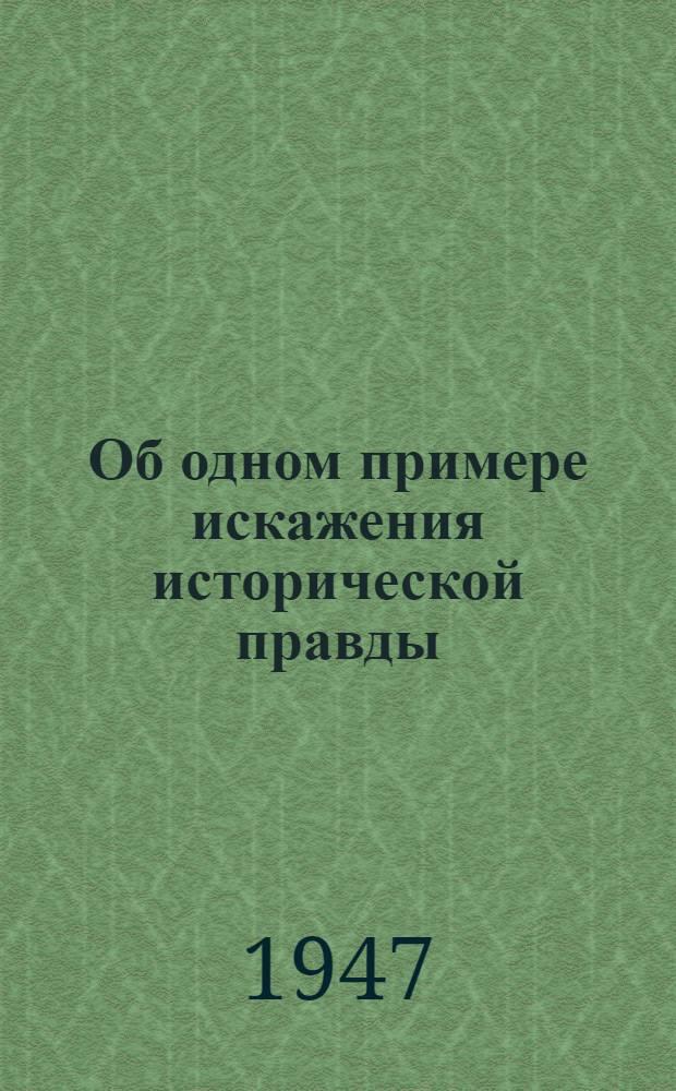 """Об одном примере искажения исторической правды : По поводу книги Н.Токарского """"Архитектура древней Армении"""""""