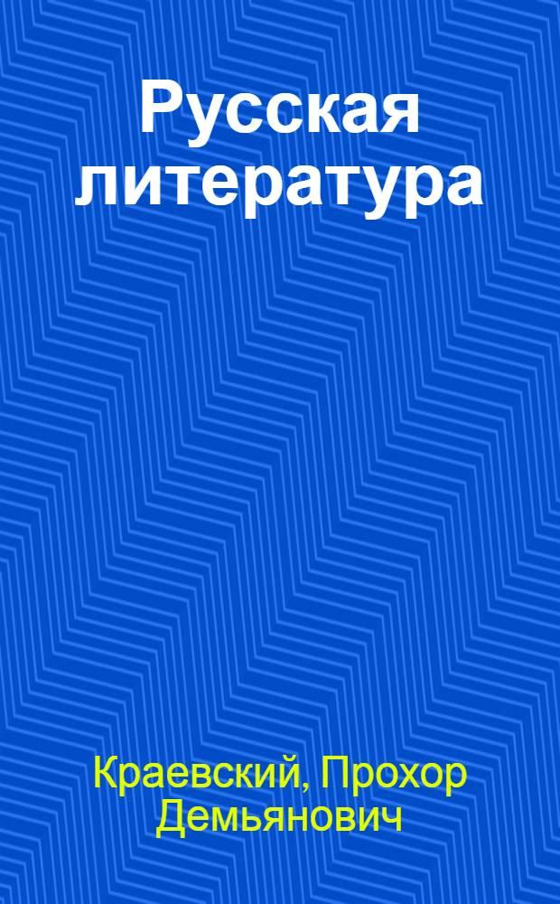 Русская литература : Учебник-хрестоматия для VIII класса нерус. сред. школ
