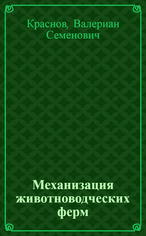 Механизация животноводческих ферм : Учеб. пособие