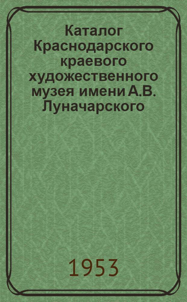 Каталог Краснодарского краевого художественного музея имени А.В. Луначарского