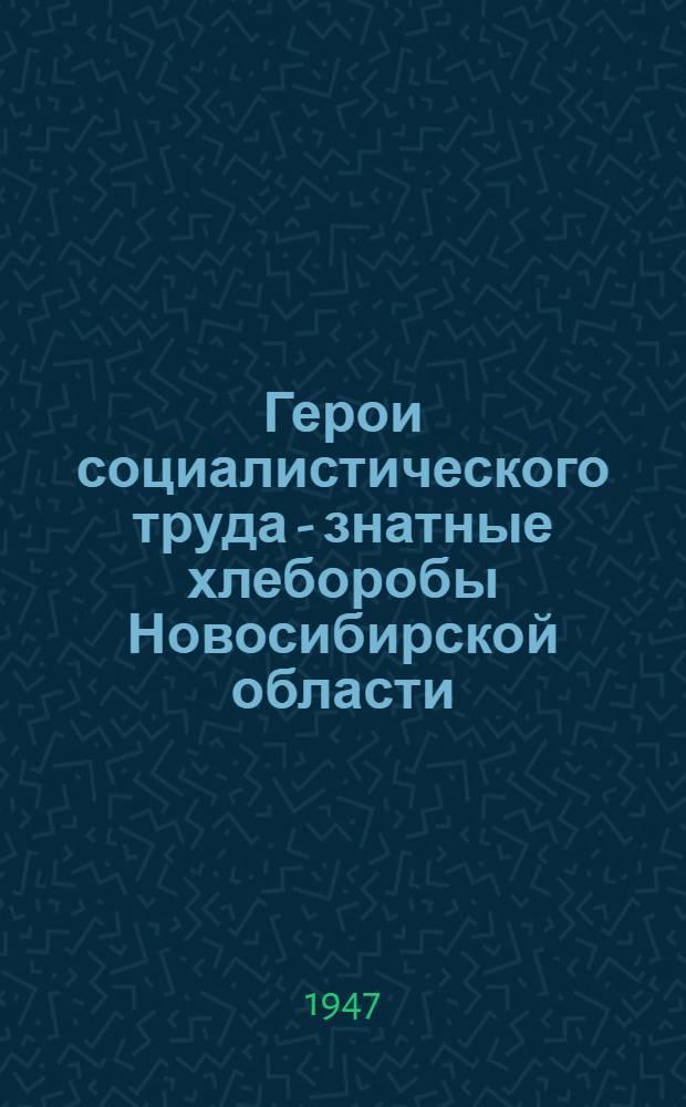 Герои социалистического труда - знатные хлеборобы Новосибирской области : (Указатель литературы)