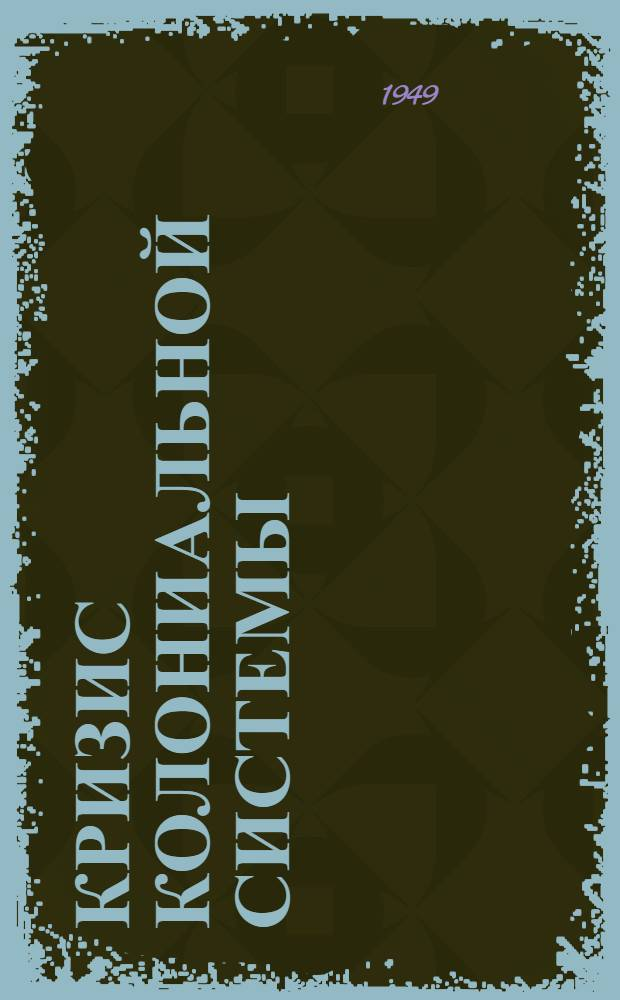 Кризис колониальной системы : Нац.-освободит. борьба народов Вост. Азии : Сборник статей