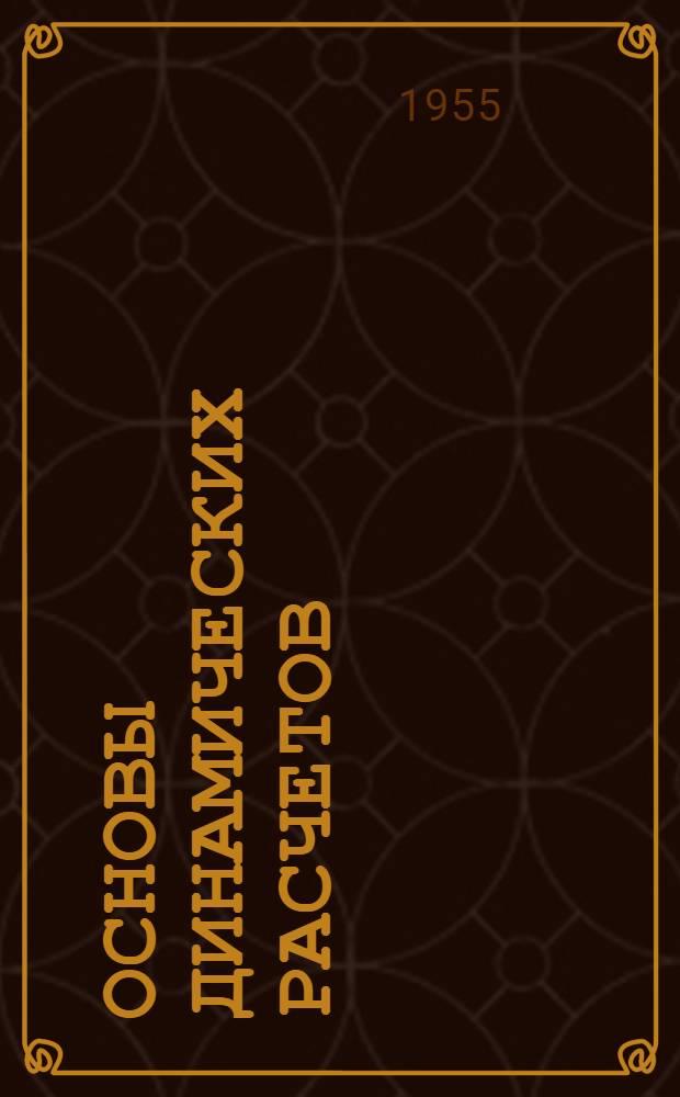 Основы динамических расчетов : Конспект лекций для студентов строителей : Ч. 1