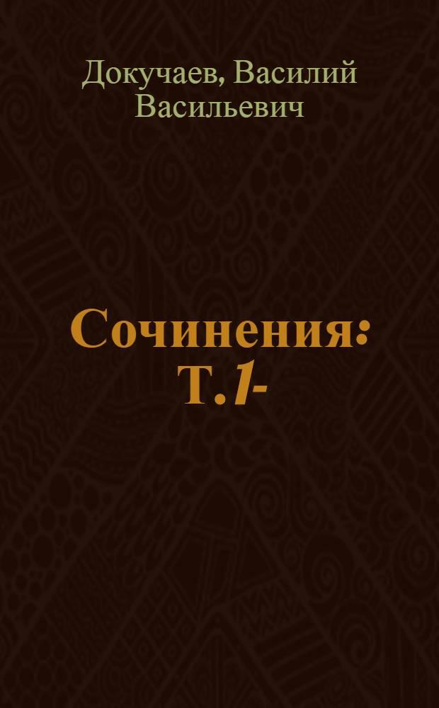 Сочинения : Т. 1-