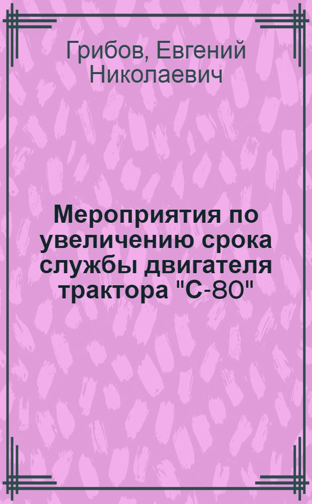 """Мероприятия по увеличению срока службы двигателя трактора """"С-80"""""""