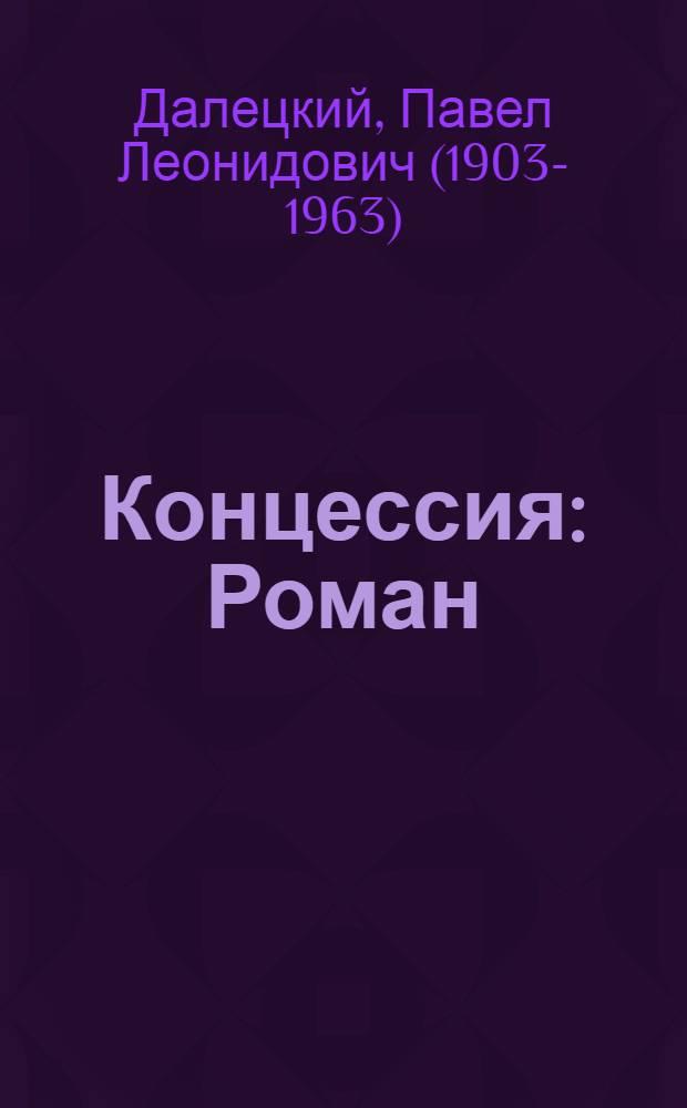 Концессия : Роман