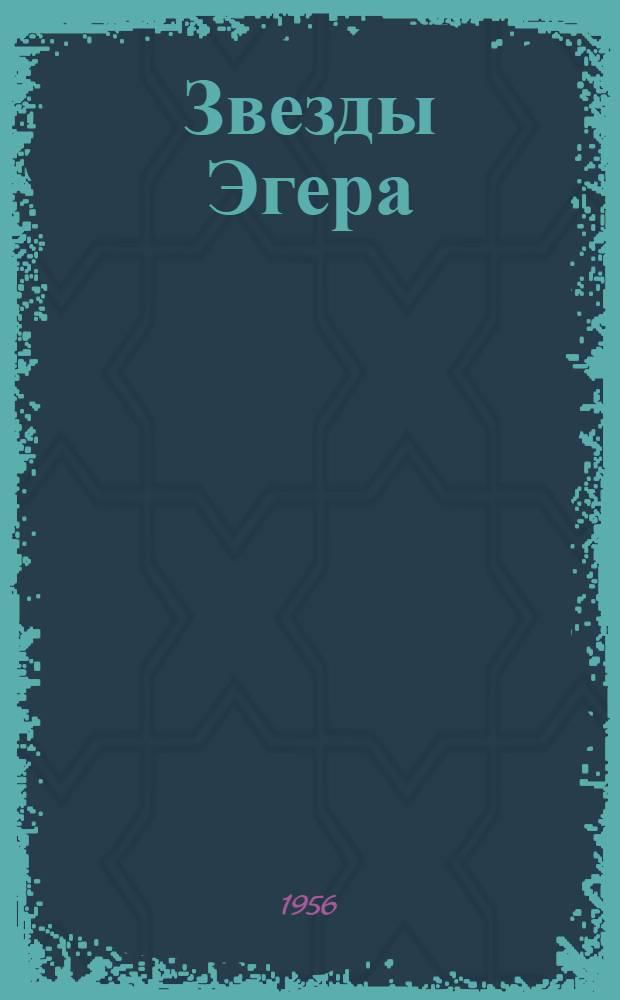 Звезды Эгера : Роман