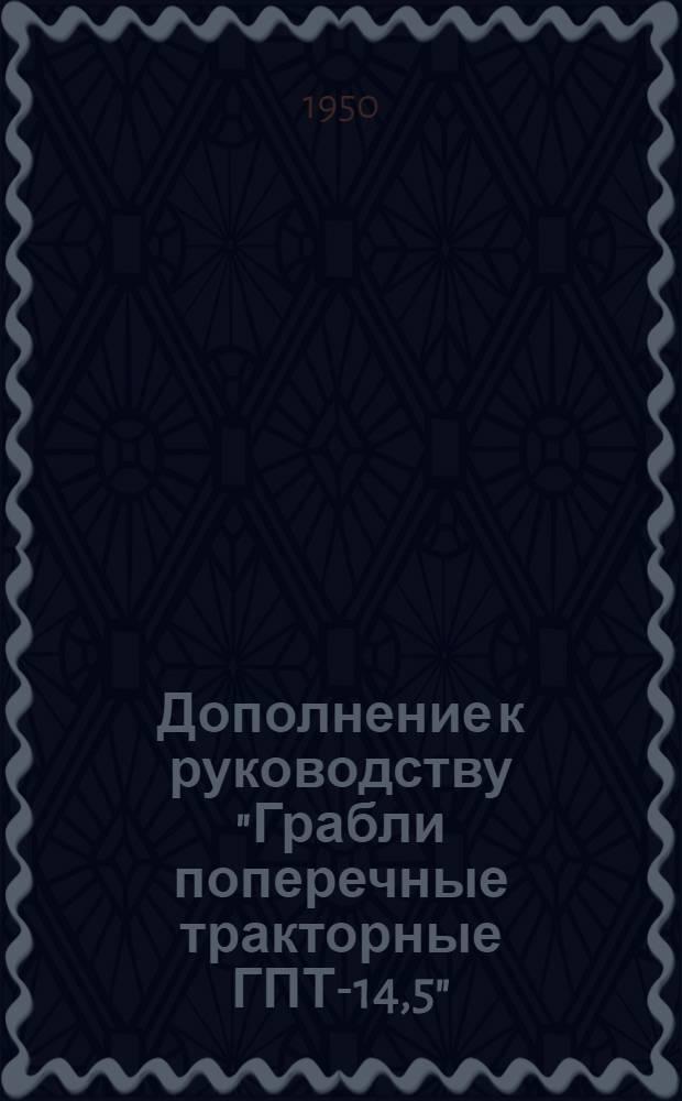 """Дополнение к руководству """"Грабли поперечные тракторные ГПТ-14,5"""""""