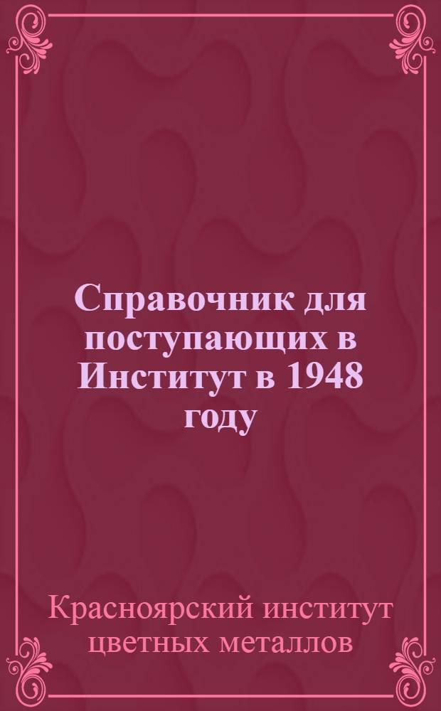 Справочник для поступающих в Институт в 1948 году