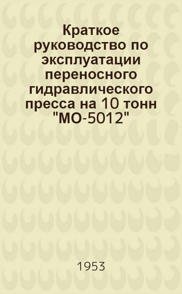 """Краткое руководство по эксплуатации переносного гидравлического пресса на 10 тонн """"МО-5012"""" : Для ремонта с.-х. машин"""