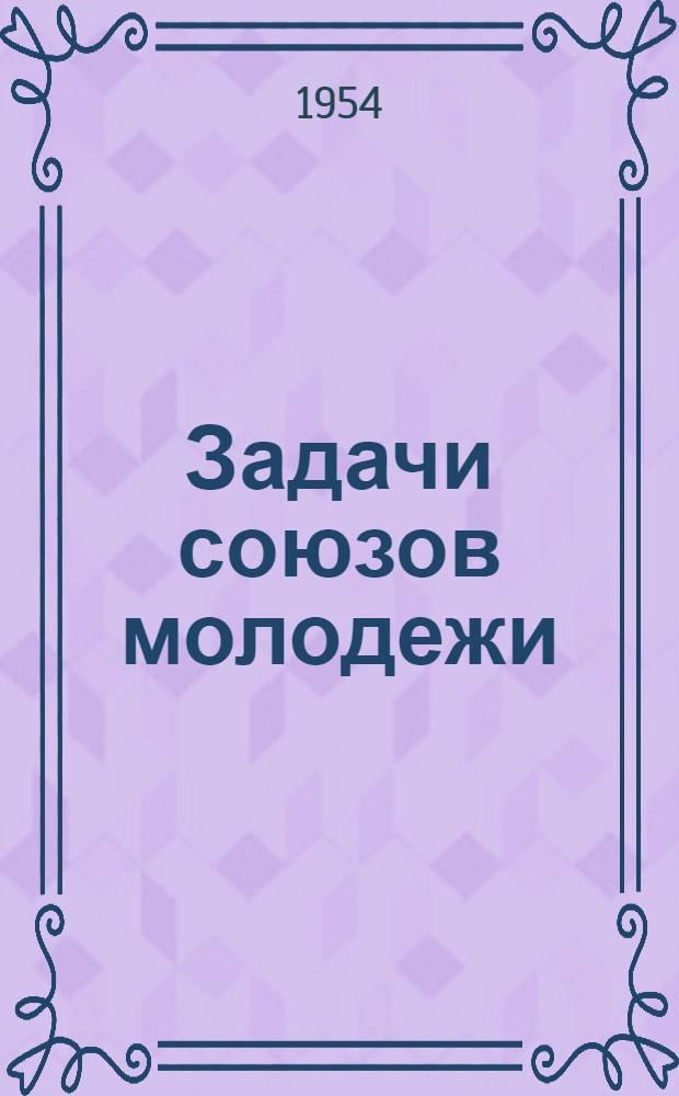 Задачи союзов молодежи : (Речь на III Всерос. съезде Рос. Коммунистич. Союза Молодежи 2 окт. 1920 г.)