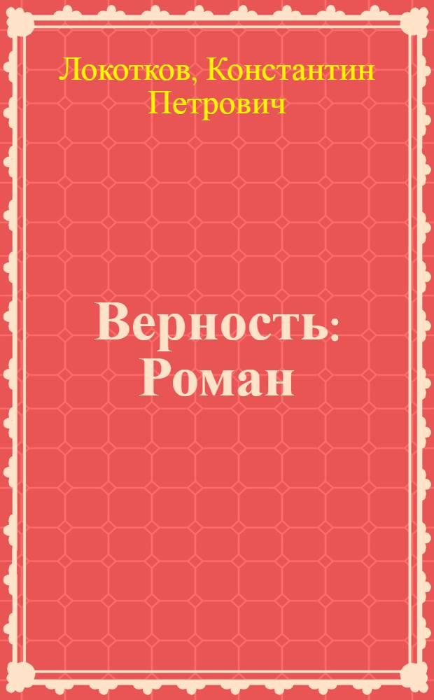 Верность : Роман