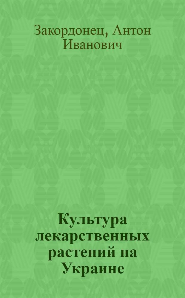 Культура лекарственных растений на Украине