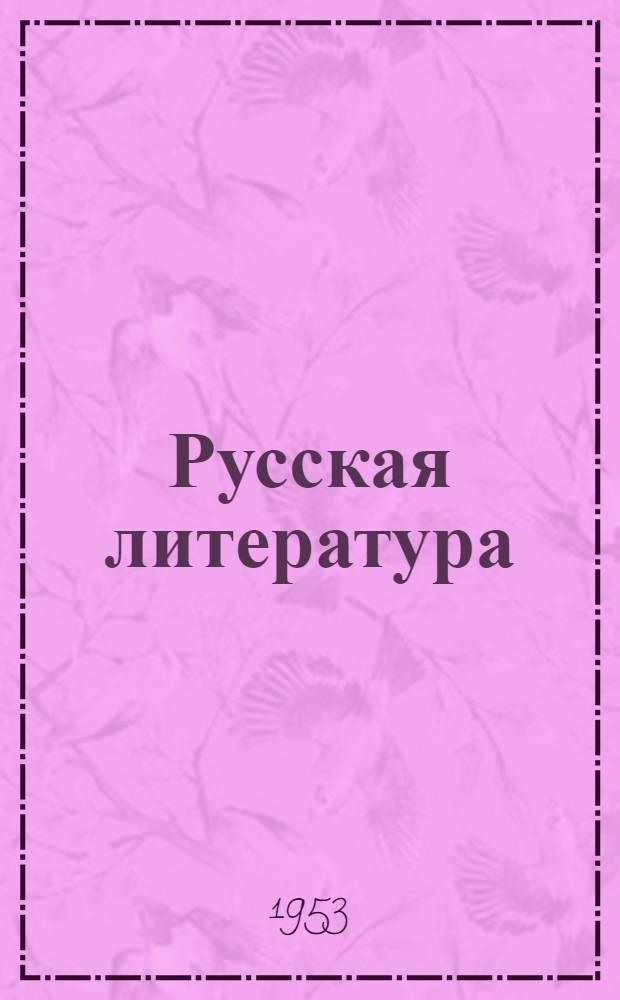 Русская литература : Учебник для IX класса сред. школы