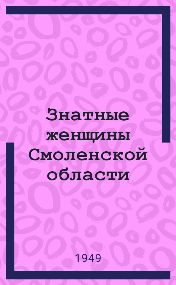 Знатные женщины Смоленской области : Очерки и статьи