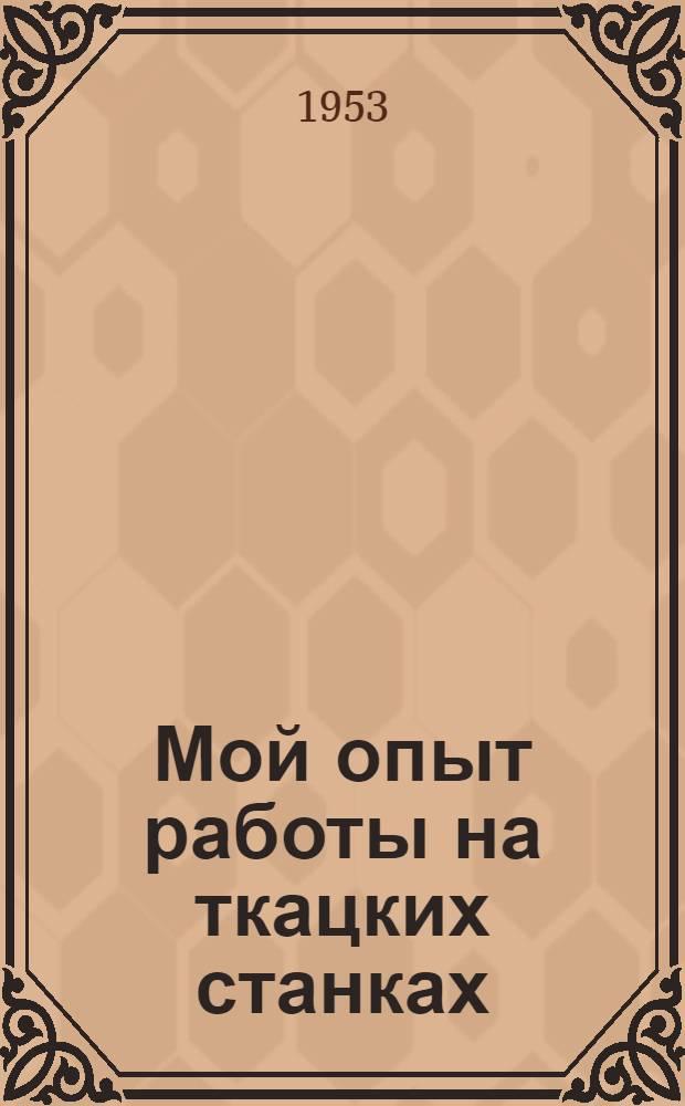 Мой опыт работы на ткацких станках : Костром. льнокомбинат им. Ленина