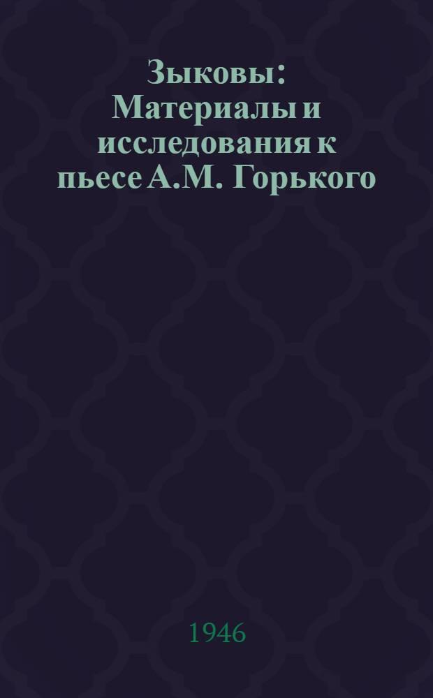 Зыковы : Материалы и исследования к пьесе А.М. Горького