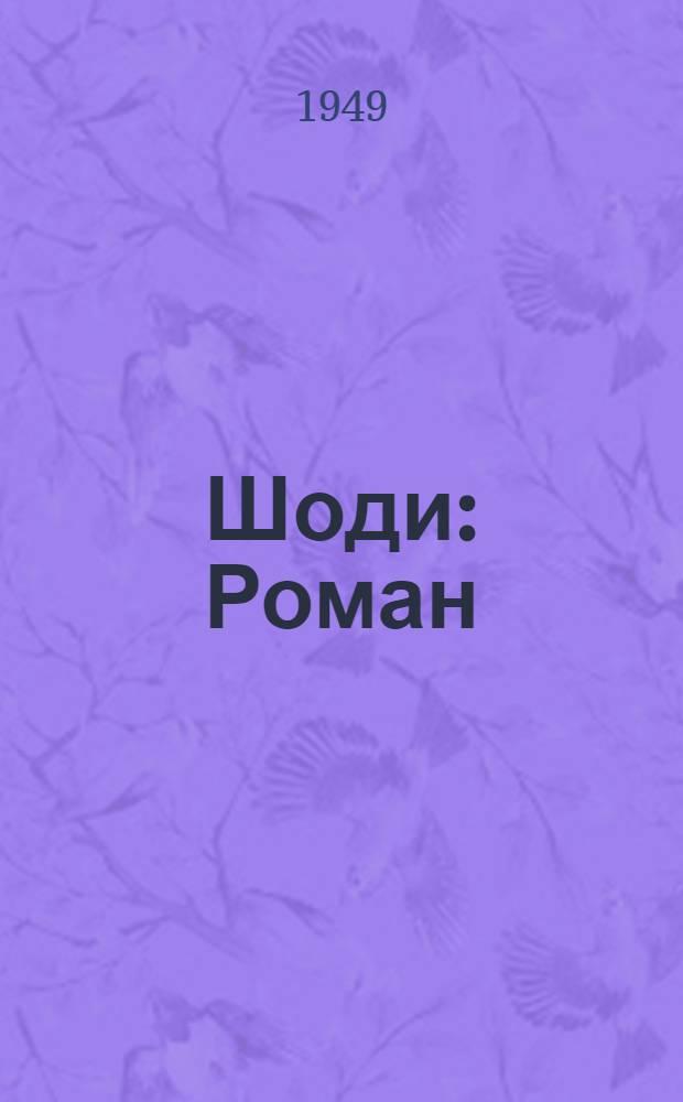 Шоди : Роман