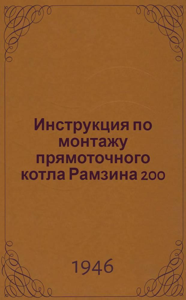 Инструкция по монтажу прямоточного котла Рамзина 200/35-2