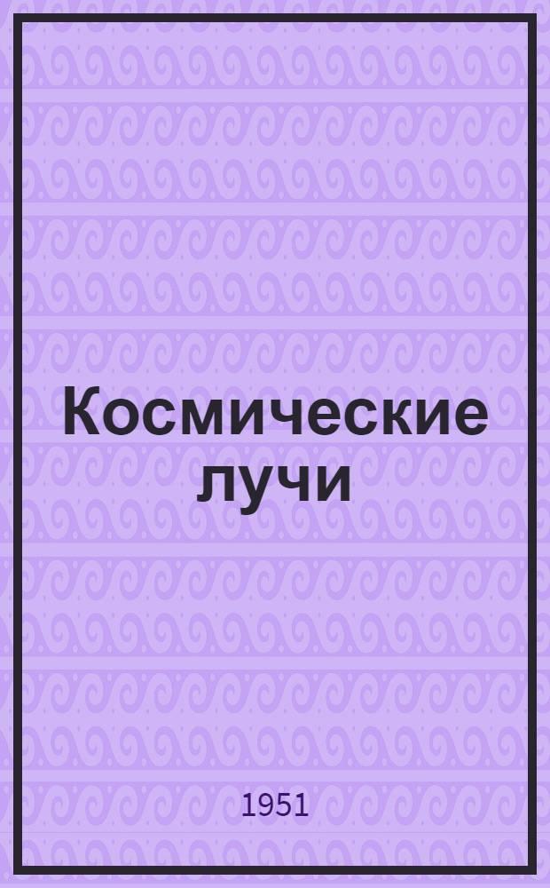 Космические лучи : Рек. список литературы к лекции