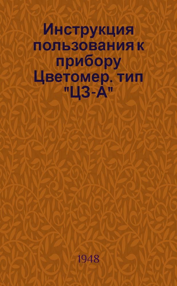 """Инструкция пользования к прибору Цветомер. тип """"ЦЗ-А"""""""