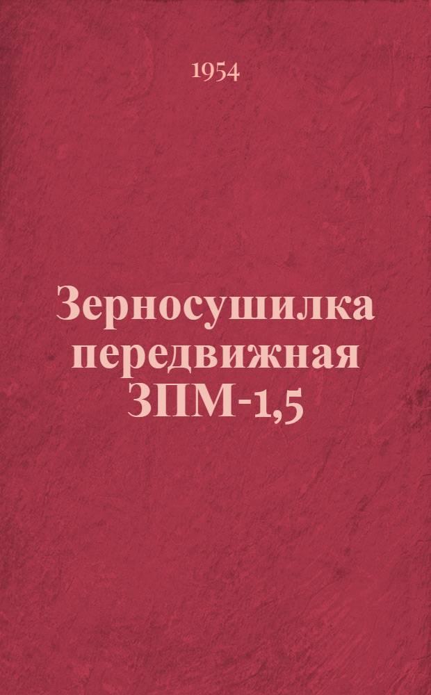Зерносушилка передвижная ЗПМ-1,5 (СЗМ-1,5) : Краткое руководство по уходу и применению