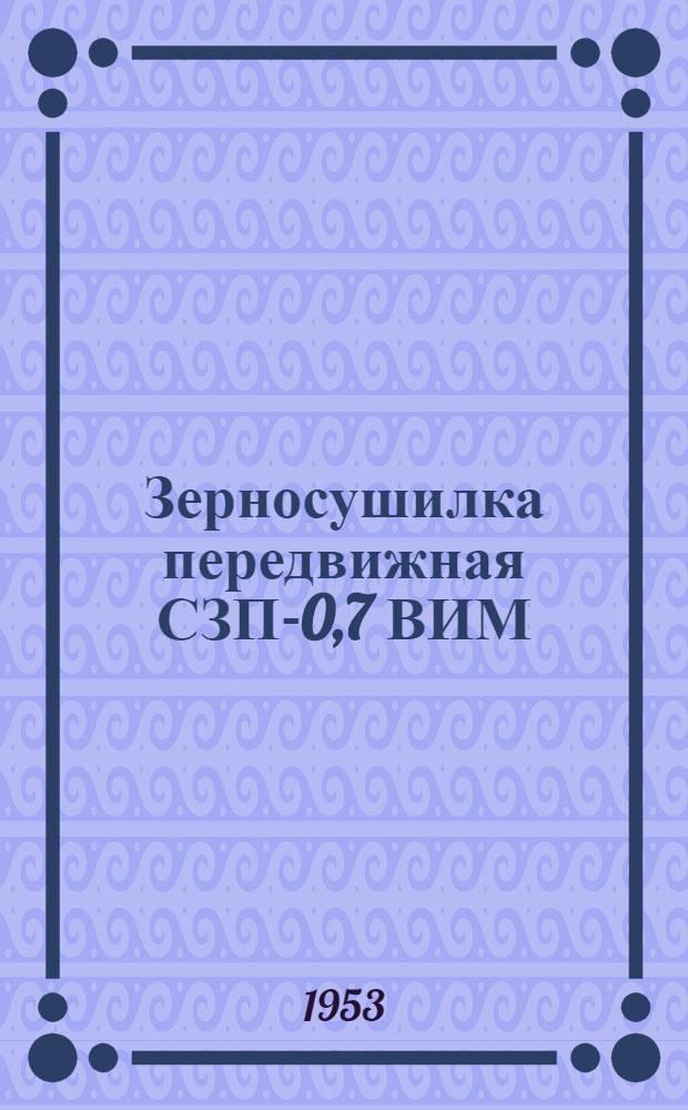 Зерносушилка передвижная СЗП-0,7 ВИМ : Установка. Эксплуатация