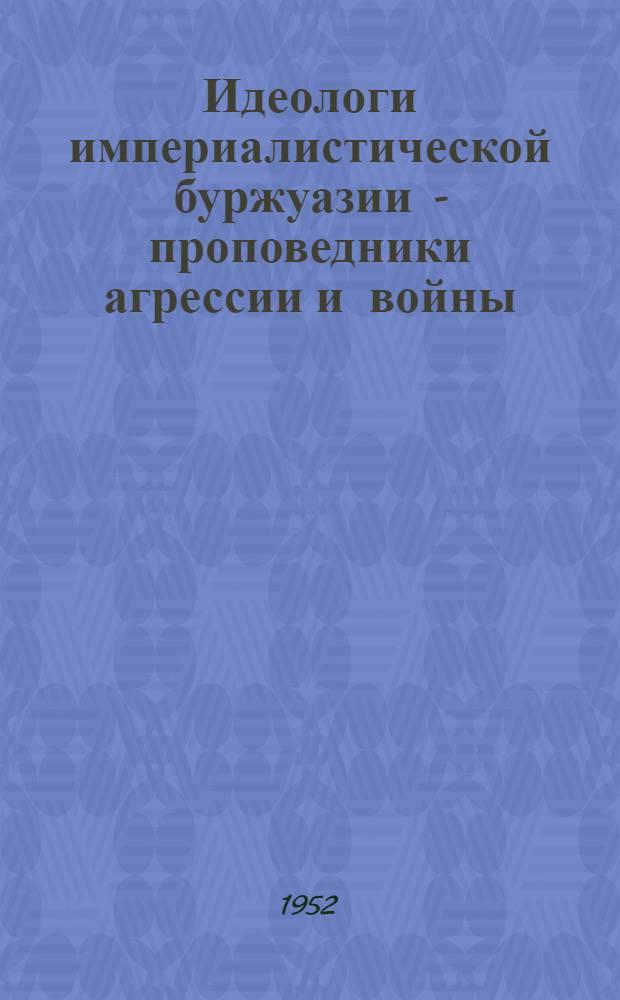 Идеологи империалистической буржуазии - проповедники агрессии и войны : Сборник статей