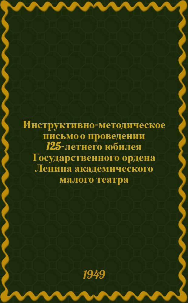 Инструктивно-методическое письмо о проведении 125-летнего юбилея Государственного ордена Ленина академического малого театра