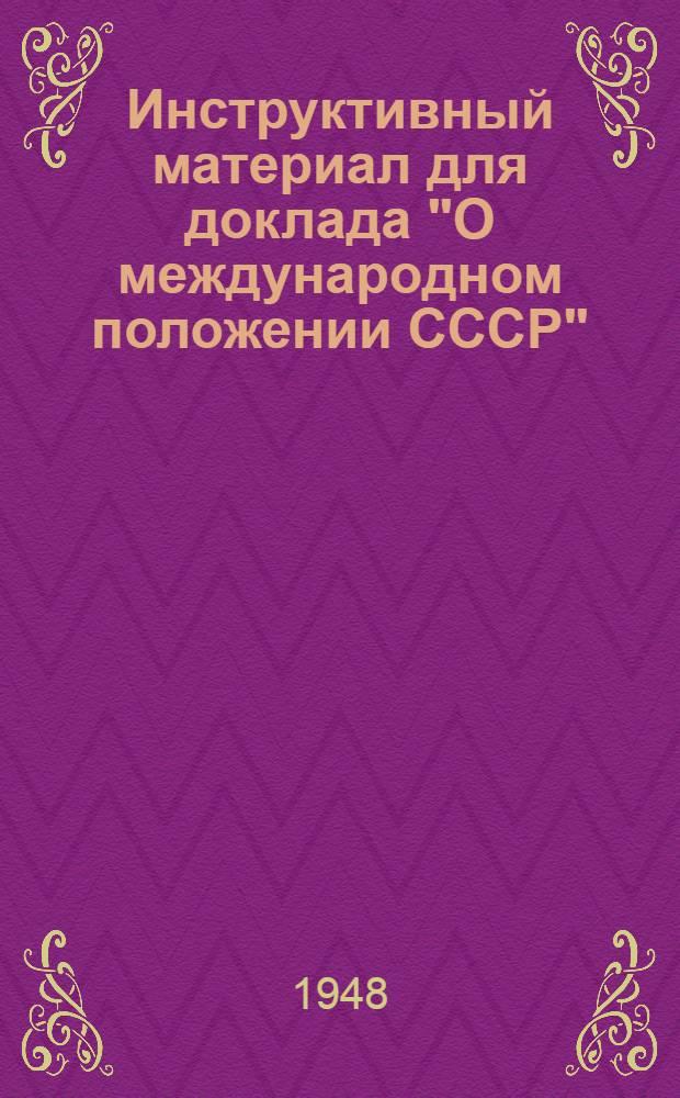 """Инструктивный материал для доклада """"О международном положении СССР"""""""