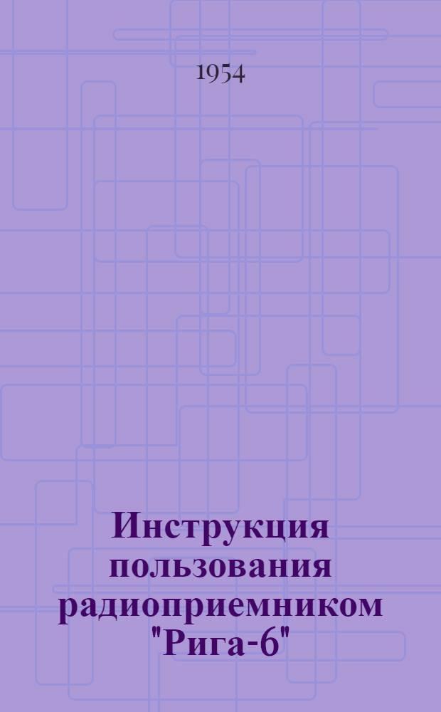"""Инструкция пользования радиоприемником """"Рига-6"""""""