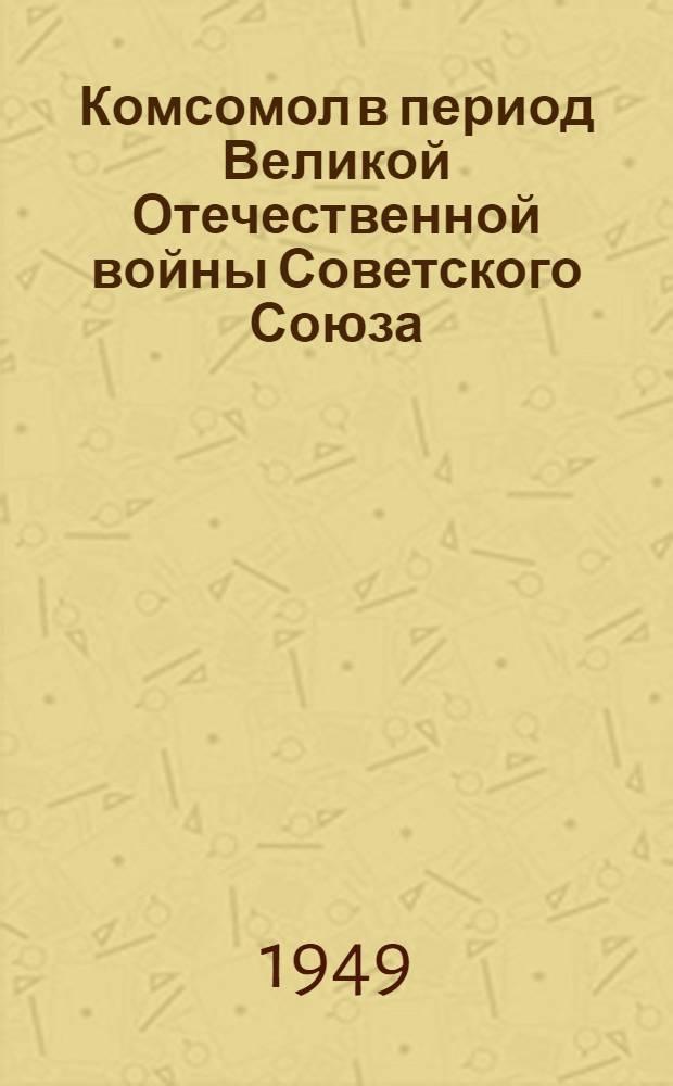 Комсомол в период Великой Отечественной войны Советского Союза