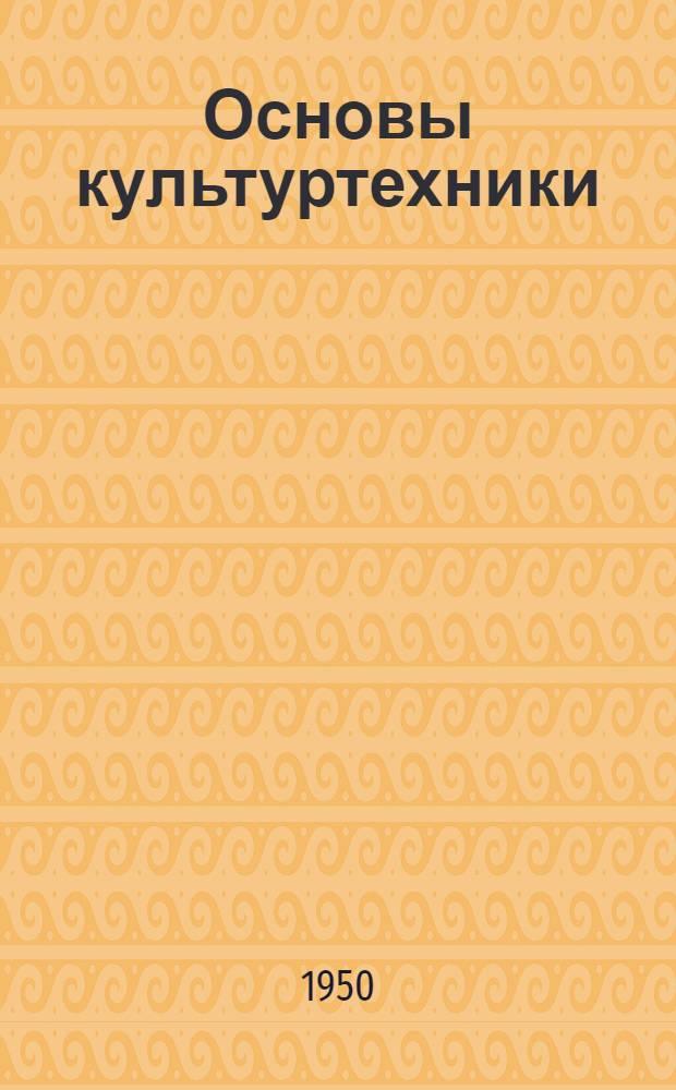 Основы культуртехники : Для гидромелиорат. техникумов